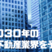2030年の日本の不動産業界は決して明るくはない