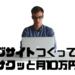 ゼロからブログサイトを立ち上げて10万円以上の仕事を獲得する方法
