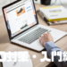 ブログやYoutubeで活用できるSEO対策入門編①